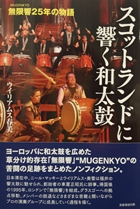 Picture of The Mugenkyo Story - Book